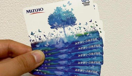 【2021年3月株主優待🎁】クオカード 6,000円分<br>みずほリース(8425)より到着しました❣️
