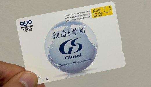 【2021年3月株主優待🎁】クオカード 1,000円分<br>グローセル(9995)より到着しました❣️