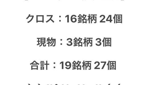【2021年6月株主優待獲得記録】<br>クロス 16銘柄 24個、現物 3銘柄 3個<br>合計 19銘柄 27個獲得しました❣️