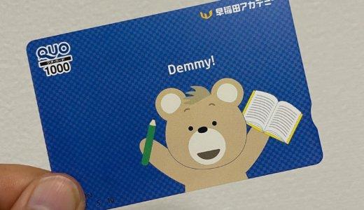 【2021年3月株主優待🎁】クオカード 1,000円分<br>早稲田アカデミー(4718)より到着しました❣️