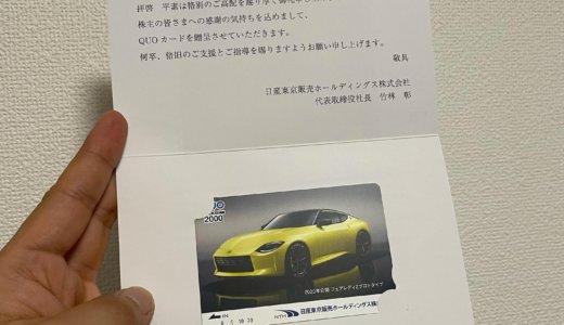 【2021年3月株主優待🎁】クオカード 2,000円分<br>日産東京販売(8291)より到着しました❣️