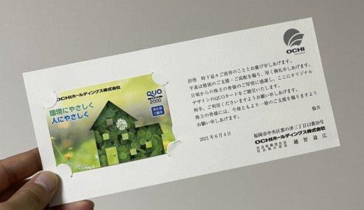 【2021年3月株主優待🎁】クオカード 2,000円分<br>OCHI(3166)より到着しました❣️