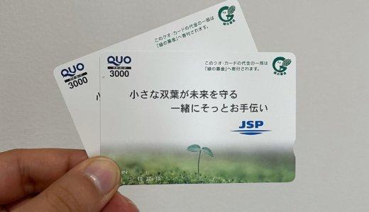 【2021年3月株主優待🎁】クオカード 6,000円分<br>JSP(7942)より到着しました❣️