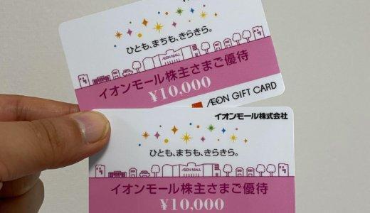 【カタログギフト🎁】イオンギフトカード 20,000円分<br>イオンモール(8905)より到着しました❣️