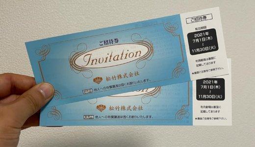【映画館休館のお詫び】ご招待券 2枚<br>松竹 (9601)より到着しました❣️