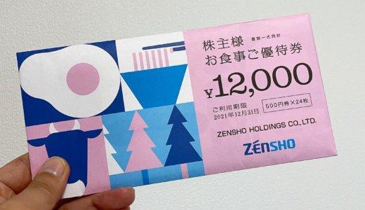 【2021年3月株主優待🎁】株主様お食事ご優待券 12,000円分<br>ゼンショー (7550)より到着しました❣️