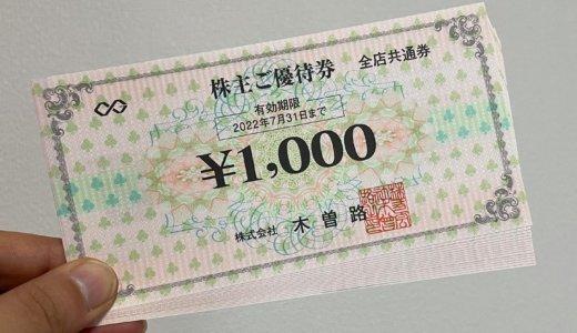 【2021年3月株主優待🎁】株主ご優待券 16,000円分<br>木曽路 (8160)より到着しました❣️