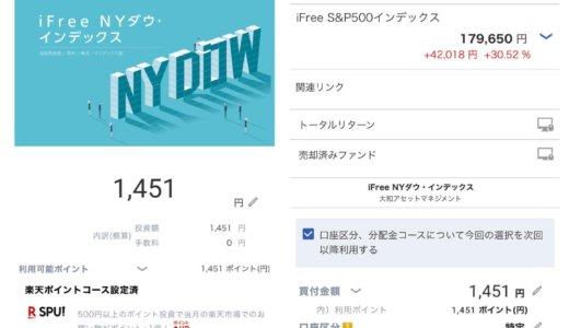 【楽天ポイント投資💰】iFree NYダウ・インデックスを1,451ポイントで買増し@2021.07