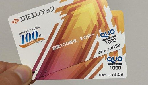 【2021年3月株主優待🎁】クオカード 1,000円分<br>立花エレテック(8159)より到着しました❣️