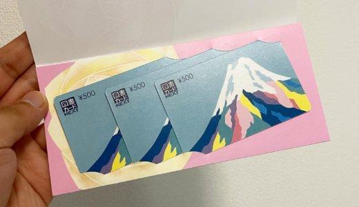 【カタログギフト🎁】図書カード 1,500円分<br>東京個別指導学院(4745)より到着しました❣️