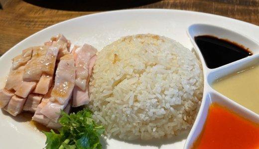 【株主優待ランチ🍽】海南鶏飯食堂5 で「海南鶏飯 (シンガポールチキンライス )」を頂く❣️