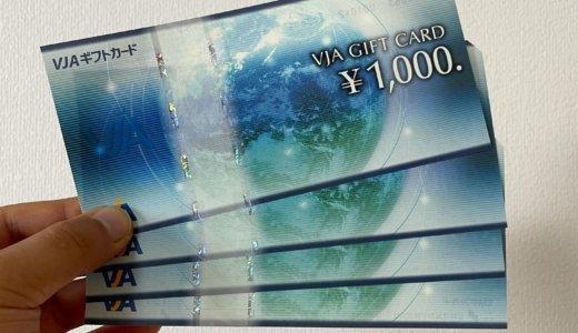 【2021年2月株主優待🎁】VJAギフトカード 4,000円分<br>アークス(9948)より到着しました❣️