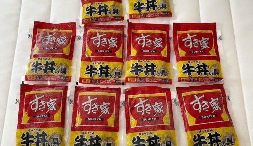 【カタログギフト🎁】すき家 牛丼の具 10袋<br>ゼンショー(7550)より到着しました❣️