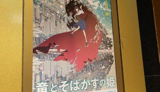 【株主優待映画🎥】竜とそばかすの姫 を鑑賞@TOHOシネマズ錦糸町オリナス