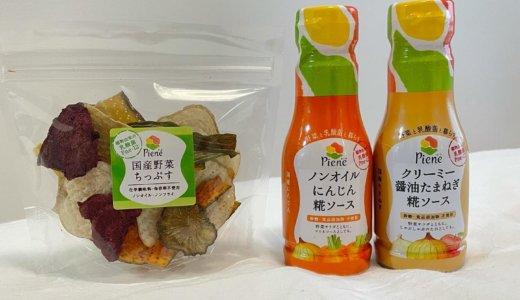 【カタログギフト🎁】ピーネ調味料2品+野菜ちっぷすセット<br>ピックルス(2925)より到着しました❣️