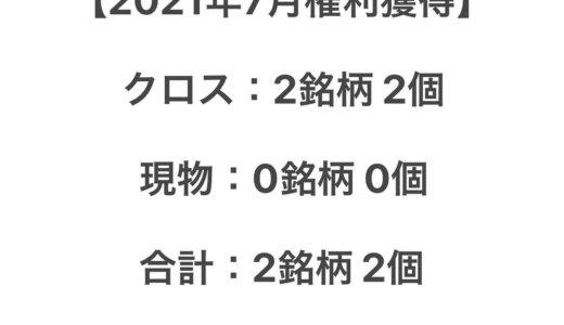 【2021年7月株主優待獲得記録】 クロス 2銘柄 2個、現物なし 合計 2銘柄 2個獲得しました❣️