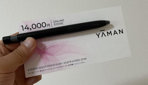 【2021年4月株主優待🎁】自社クーポン券 14,000円分<br>ヤーマン(6630)より到着しました❣️