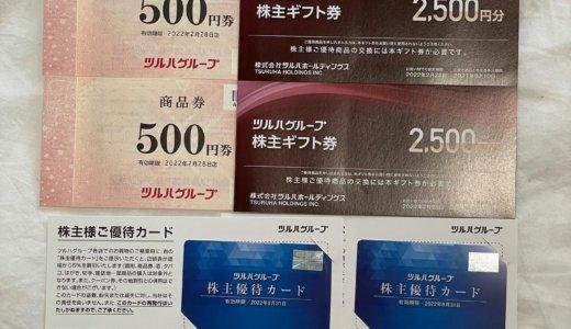 【2021年5月株主優待🎁】株主ギフト券 6,000円分と株主優待カード2枚<br>ツルハ(3391)より到着しました❣️
