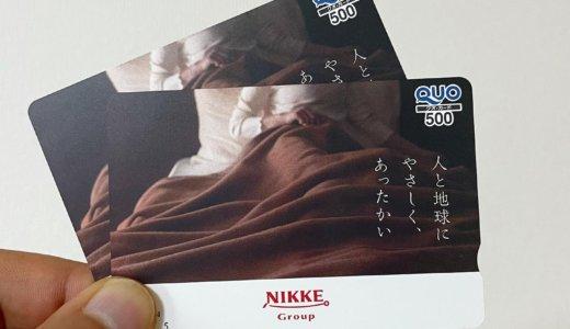 【2021年5月株主優待🎁】クオカード 1,000円分<br>日本毛織(3201)より到着しました❣️
