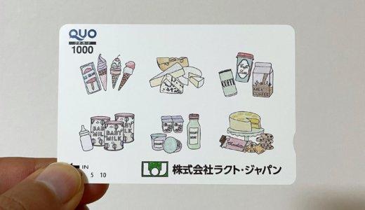 【2021年5月株主優待🎁】クオカード 1,000円分<br>ラクト・ジャパン(3139)より到着しました❣️