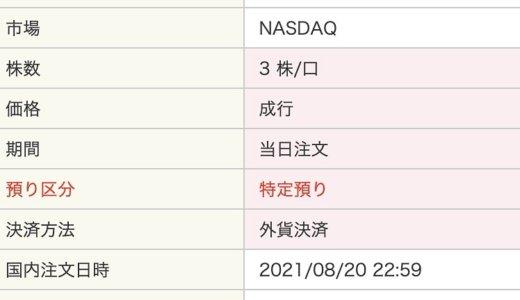 【米国株🇺🇸】QQQ(インベスコQQQトラストシリーズ1ETF)を3株<br>約12万円分を特定口座で買付❣️@2021.08