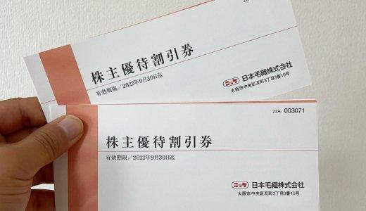 【2021年5月株主優待🎁】株主優待割引券 6,000円分<br>日本毛織(3201)より到着しました❣️