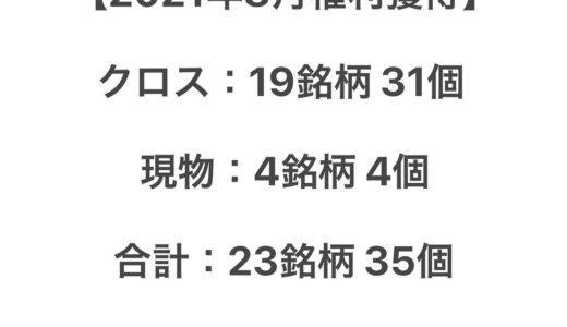 【2021年8月株主優待獲得記録】 クロス 19銘柄 31個、現物4銘柄 4個<br>合計 23銘柄 35個獲得しました❣️