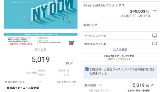 【楽天ポイント投資💰】iFree NYダウ・インデックスを5,019ポイントで買増し@2021.09