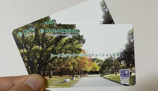 【2021年6月株主優待🎁】図書カード 1,000円分<br>ザ・パック(3950)より到着しました❣️