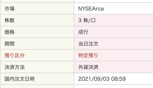 【米国株🇺🇸】VOO(バンガード S&P 500 ETF)を約13.7万円分で3株買い増し❣️@2021.09