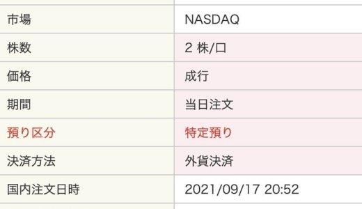【米国株🇺🇸】QQQ(インベスコQQQトラストシリーズ1ETF)を2株<br>約8.3万円分を特定口座で買付❣️@2021.09