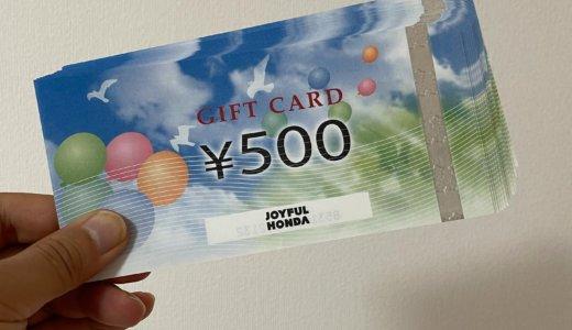 【2021年6月株主優待🎁】ギフトカード 8,000円分<br>ジョイフル本田(3191)より到着しました❣️