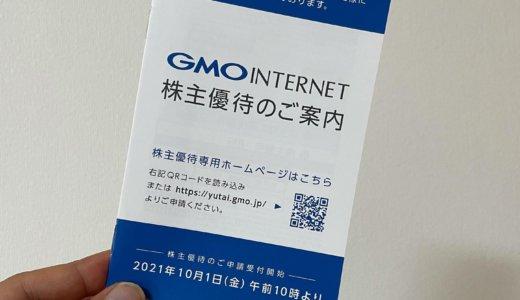 【2021年6月株主優待🎁】株主優待のご案内 <br>GMOインターネット(9449)より到着しました❣️