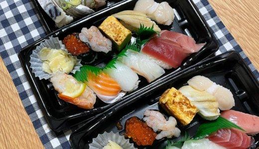 【株主優待ディナー🍽】今週もかっぱ寿司 で「秋の紅葉にお寿司をもって行こうよセット」などテイクアウト 🥡