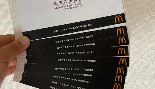 【2021年6月株主優待🎁】株主ご優待券 10冊(60セット)<br>日本マクドナルド(2702)より到着しました❣️