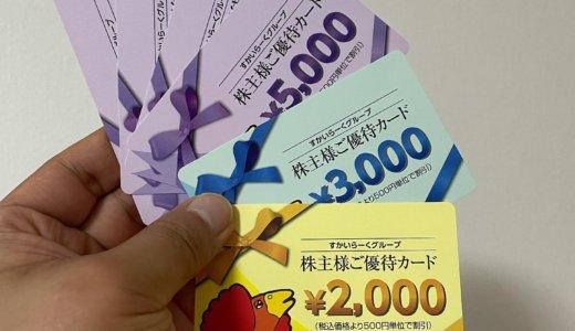 【2021年6月株主優待🎁】株主様ご優待カード 25,000円分<br>すかいらーく(3197)より到着しました❣️