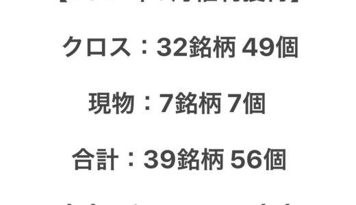 【2021年9月権利獲得の記録】クロス 32銘柄 49個、現物 7銘柄 7個❣️ 合計 39銘柄 56個獲得しました❣️
