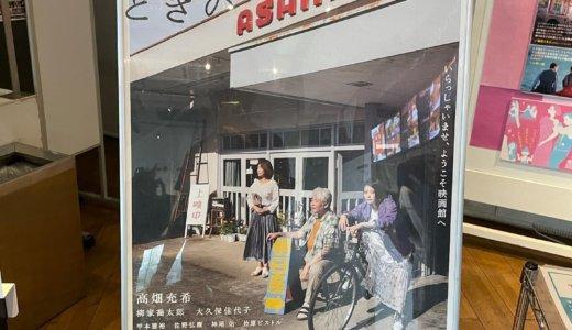 【株主優待映画🎥】浜の朝日の嘘つきどもと を鑑賞@ヒューマントラストシネマ渋谷