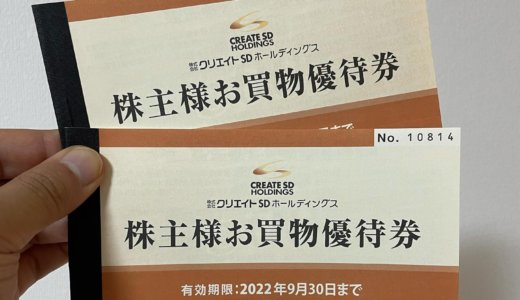 【2021年5月株主優待🎁】株主様お買物優待券 8,000円分<br>クリエイトSD(3148)より到着しました❣️