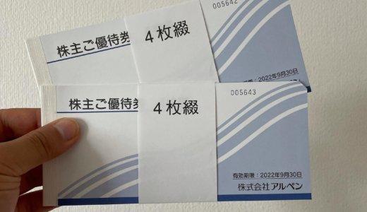 【2021年6月株主優待🎁】株主様ご優待券 4,000円分<br>アルペン(3028)より到着しました❣️