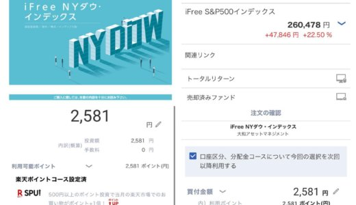 【楽天ポイント投資💰】iFree NYダウ・インデックスを2,581ポイントで買増し@2021.10
