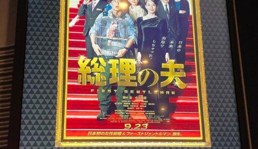 【株主優待映画🎥】総理の夫 を鑑賞@MOVIX川口