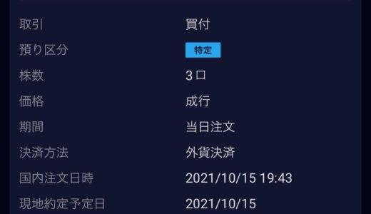 【米国株🇺🇸】QQQ(インベスコQQQトラストシリーズ1ETF)を3株<br>約12.6万円分を特定口座で買付❣️@2021.10